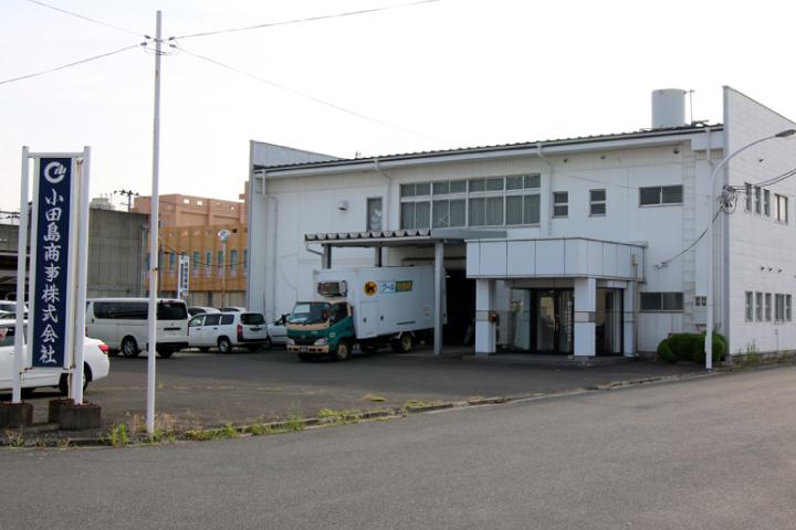 小田島商事株式会社