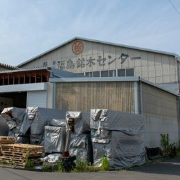 株式会社福島銘木センター