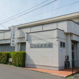 株式会社半澤紙店