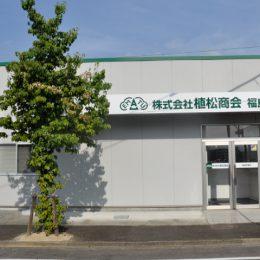 株式会社植松商会
